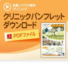 医院案内PDFダウンロード